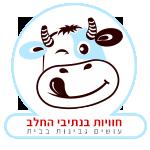 חוויות בנתיבי החלב – עושים גבינות בבית